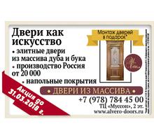Двери из массива Т.Ц ГУМ - Межкомнатные двери, перегородки в Севастополе