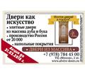 Двери из массива Т.Ц ГУМ - Двери межкомнатные, перегородки в Севастополе