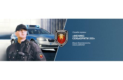 """Фирме """"Феникс Секьюрити XXI"""" требуются охранники! - Охрана, безопасность в Феодосии"""