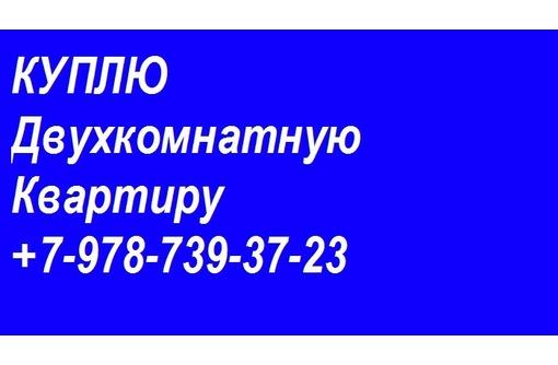 Куплю 2-комнатную квартиру., фото — «Реклама Севастополя»