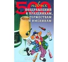 Продам; Книга - 500 поздравлений - Книги в Бахчисарае