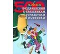 Продам; Книга - 500 поздравлений - Книги в Крыму
