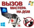Установка Windows 7 8 10 XP Севастополь. Компьютерная помощь на ДОМУ. Установка программ., фото — «Реклама Севастополя»