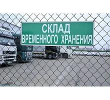 Услуги склада временного хранения товаров и вещей - Бизнес и деловые услуги в Крыму