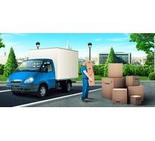 Квартирный переезды! Перевозка, погрузка, хранение вещей - Грузовые перевозки в Симферополе