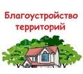 Уборка Территорий и Благоустройство - Ландшафтный дизайн в Симферополе