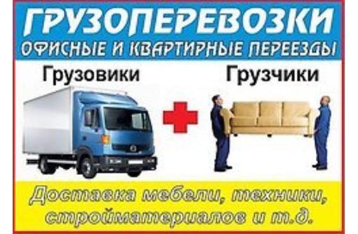 Вывоз строймусор,травы,веток.Хлама.Грузоперевози.Переезды.Услуги грузчиков.Постояным клиентам-СКИДКИ - Вывоз мусора в Севастополе