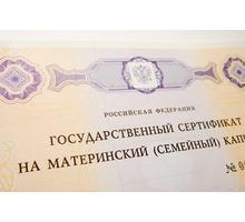 Использование Материнского капитала в Черноморском - Услуги по недвижимости в Черноморском