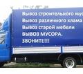 предлагаем услуги по вывозу мусора.хлам бетон окна стяжка. - Грузовые перевозки в Севастополе