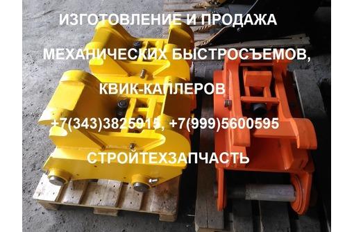 БСМ квик каплер Hyundai R220 R200 механический продажа - Для грузовых авто в Севастополе
