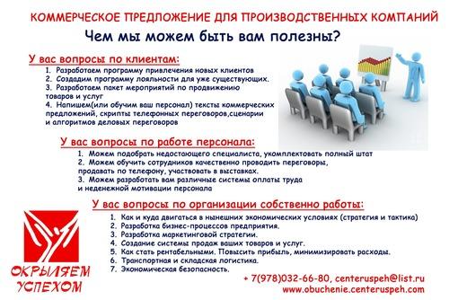 Производственным предприятиям. - Семинары, тренинги в Севастополе