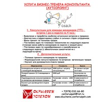 Тренинг Эффективных продаж - Семинары, тренинги в Севастополе