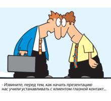 Результативные переговоры - тренинг - Семинары, тренинги в Севастополе