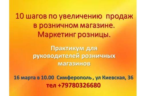 10 шагов по увеличению  продаж  в розничном магазине.   Маркетинг розницы. - Семинары, тренинги в Севастополе