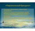 «Персональный брендинг» - брейншторм для индивидуальных предпринимателей - Мастер-классы в Севастополе