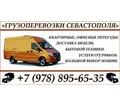 Грузоперевозки. Квартирные, офисные переезды, в Севастополе, грузчики - Грузовые перевозки в Севастополе