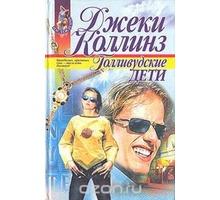 Продам; Книга - Голливудские дети -Джеки Коллинз - Книги в Бахчисарае