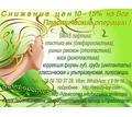 Внимание, Акция! Скидка 10 %  на Пластические операции Симферополь - Медицинские услуги в Крыму