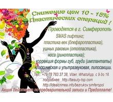 Скидка 10 % на Пластические операции. Симферополь - Медицинские услуги в Крыму