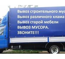 Вывоз мусора с грузчиками.спук и вывоз строительного мусора - Вывоз мусора в Севастополе