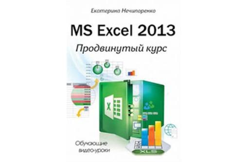 Компьютер. Обучение. Excel до профи. Севастополь, фото — «Реклама Севастополя»