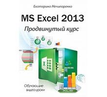 Компьютер. Обучение. Excel до профи. Севастополь - Репетиторство в Севастополе