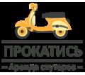 Аренда, прокат скутеров, мопедов в Евпатории - Прокат мототранспорта в Евпатории