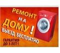 профессиональный ремонт стиральных  МАШИН АВТОМАТОВ - Ремонт техники в Керчи