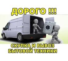 Куплю дорого, технику б/у.холодильники,стиральные,микроволновки. - Стиральные машины в Евпатории