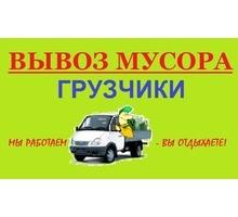 Переезды.Вывоз строймусор.Мебели,пианино.ГРУЗЧИКИ.Грузоперевозки.ВЫВОЗ ХЛАМА,ВЕТОК,ТРАВЫ.СПЕЦТЕХНИКА - Вывоз мусора в Севастополе