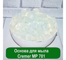 Готовая мыльная база от немецкого производителя - Косметика, парфюмерия в Крыму