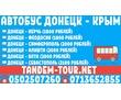 Автобус Севастополь - Шахтерск, фото — «Реклама Алупки»