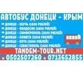 Автобус Севастополь - Шахтерск - Пассажирские перевозки в Алупке
