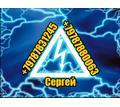 Качественные услуги электрика 24/7 - Электрика в Севастополе