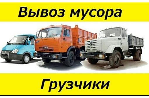 Вывоз строительного мусора. Камаз, Зил, Газель. Услуги грузчиков. - Вывоз мусора в Севастополе