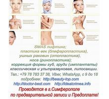 Пластическая хирургия операции любой сложности! - Косметологические услуги, татуаж в Симферополе