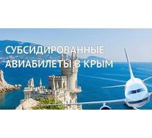 Авиакасса «Борисфен.рф» - субсидированные билеты. Путешествия. Туризм. Визы. Туры. - Отдых, туризм в Красноперекопске