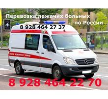 Анапа . Эконом -  Перевозка лежачих больных по России и СНГ - Пассажирские перевозки в Керчи