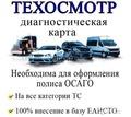 Автострахование, Техосмотр - Комиссионное оформление и страхование в Севастополе
