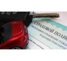 Автострахование и Техосмотр в Алупке - Комиссионное оформление и страхование в Алупке