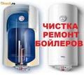 Профессиональный ремонт - ЧИСТКА - ПОДКЛЮЧЕНИЕ - БОЙЛЕРОВ - Ремонт техники в Керчи