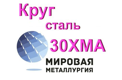 Круг сталь 30ХМА купить цена - Металлические конструкции в Севастополе