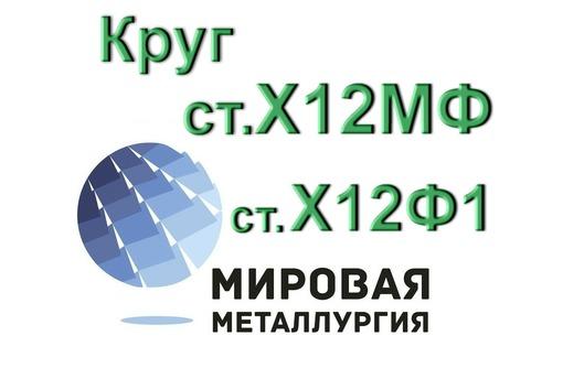 Круг сталь Х12МФ, ст.Х12Ф1 купить цена - Металлические конструкции в Севастополе