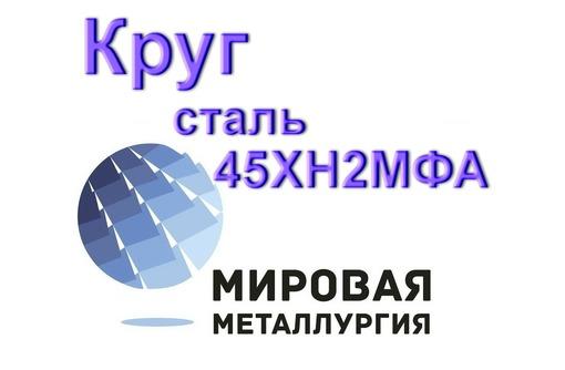 Круг сталь 45ХН2МФА купить цена - Металлические конструкции в Севастополе