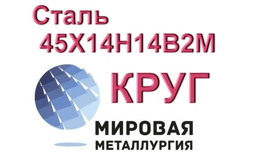 Круг сталь 45Х14Н14В2М купить цена - Металлические конструкции в Севастополе