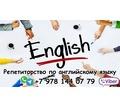Репетиторство по английскому языку г. Керчь - Репетиторство в Керчи