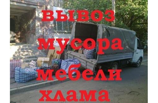 НЕДОРОГО грузоперевозки.ГРУЗЧИКИ.Вывоз строймусора,веток,травы,ХЛАМА.ПЕРЕЕЗДЫ.ДОСТАВКА.ЭКСКАВАТОР. - Вывоз мусора в Севастополе