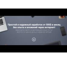 Работа в интернете со свободным графиком - IT, компьютеры, интернет, связь в Крыму