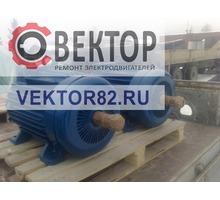 Ремонт многоскоростных электродвигателей - Услуги в Крыму