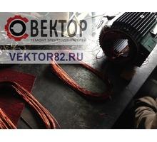 Ремонт асинхронных электродвигателей - Услуги в Симферополе
